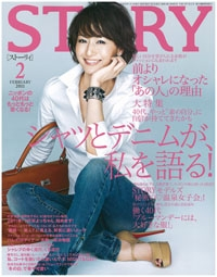 『STORY』<br>2011年 2月号イメージ
