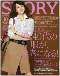『STORY』<br>2010年 10月号イメージ