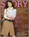 『STORY』<br>2010年 10月号画像
