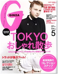 『GINZA』<br>2010年 5月号イメージ