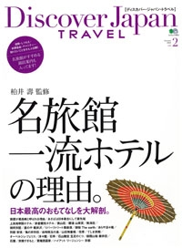『Discover japan TRAVEL』<br>2009年 vol.2イメージ