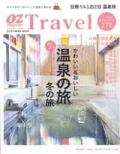 『OZ magazine Travel』<br>2011年 12月号画像