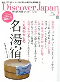 『Discover Japan』<br>2012年2月号イメージ