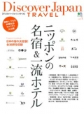 『Discover Japan TRAVEL』<br>2012年 vol .3<br>画像