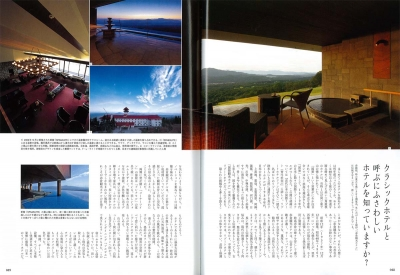 『Discover Japan TRAVEL』<br>2012年 vol .3<br>イメージ