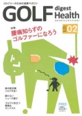『GOLF digest Health』 2012年 春号画像
