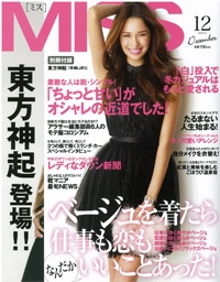 『MISS』<br>2012年12月号イメージ