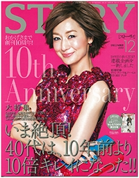 『STORY』<br>2012年12月号イメージ
