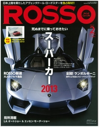 『ROSSO』<br>2013年2月号イメージ