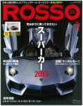 『ROSSO』<br>2013年2月号画像