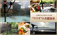『All About for F「お肌がきれいになる温泉」』 イメージ