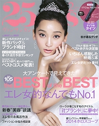 『25ans』<br>2014年2月号イメージ