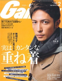 『Gainer』<br> 2014年2月号イメージ