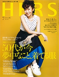 『HERS』<br> 2015年7月号イメージ