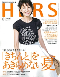 『HERS』<br>2015年8月号イメージ