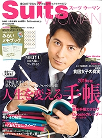 『Suits WOMAN』<br>DIME11月号増刊<br>2015年秋号イメージ