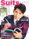 『Suits WOMAN』<br>DIME11月号増刊<br>2015年秋号画像