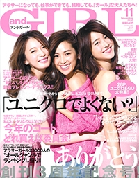 『andGIRL』<br>2015年11月号イメージ