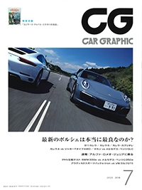 『CAR GRAPHIC』<br>2016年7月号イメージ