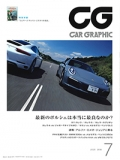 『CAR GRAPHIC』<br>2016年7月号画像