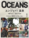 『OCEANS』<br>2017年1月号画像