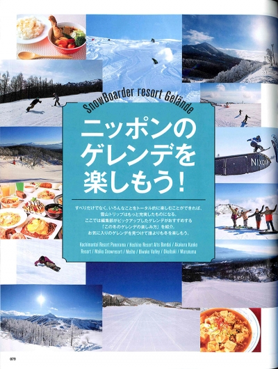 『Snow Boarder』<br>2017年 vol.4イメージ