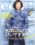 『eclat エクラ』<br>2017年3月号画像
