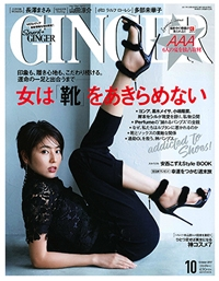 『GINGER』<br>2017年10月号イメージ