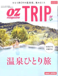 『OZmagazine TRIP』<br>2017-2018 WINTERイメージ