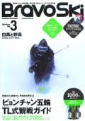 『Bravo Ski』<br>2018 Winter Vol.3画像