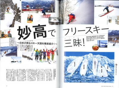 『Bravo Ski』<br>2018 Winter Vol.3イメージ