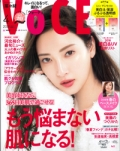 『VoCE』 <br>2018年4月号画像