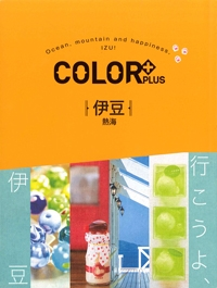 『COLOR<br>+伊豆』イメージ