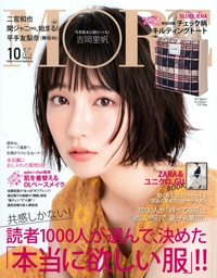 『MORE』<br>2018年10月号イメージ