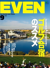 『EVEN』<br>2019年9月号イメージ