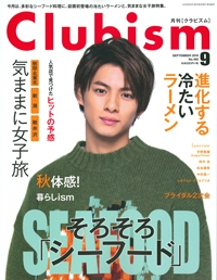 『Clubism』<br>2019年9月号イメージ