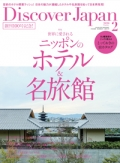 『Discover-Japan』<br>2020年2月号画像
