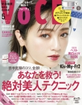 『VoCE』<br>2020年5月号画像