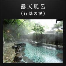 殿方露天風呂(行基の湯)